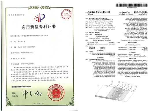 公司专利(一)