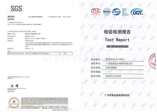 环保检测报告(一)
